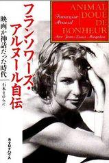 Autobiography par Françoise Arnould