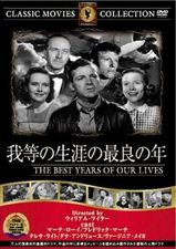 The Best Years of Our Lives DVD
