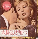 L'Eclisse Soundtrack Victor SS-1304