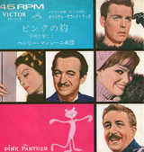 Pink Panther Soundtrack_back