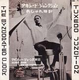 Tuxedo Junction Quincy Jones
