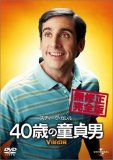 The 40-Year-Old Virgin DVD