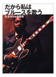 BB King-Book