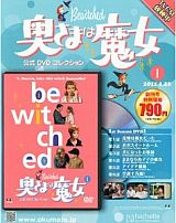 Bewitched_magazine