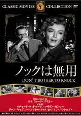 Don't Bother to Knock (1952) DVD