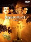 The Garden Of Good And Evil DVD