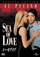 Sea of Love with Ellen Barkin and Al Pacino